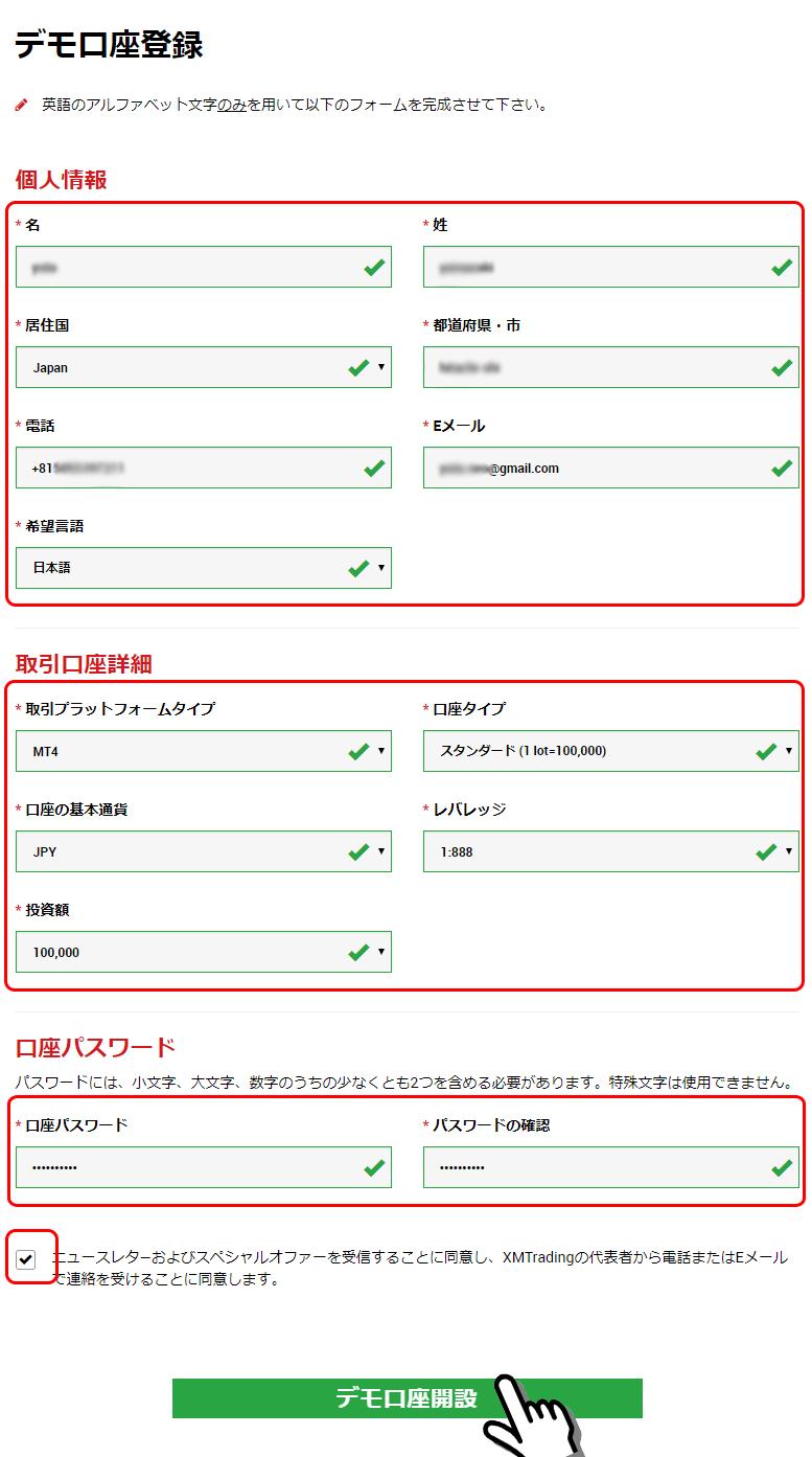 XMデモ口座登録フォーム