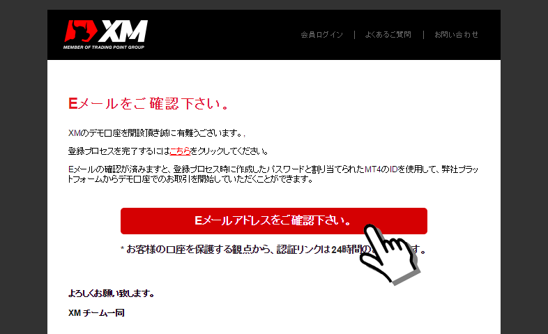 XMデモ口座のメールアドレス確認メール