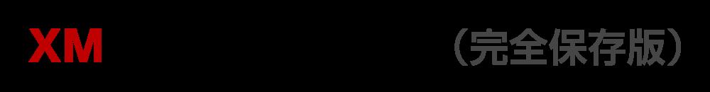 XM 口座開設 全手順(完全保存版)