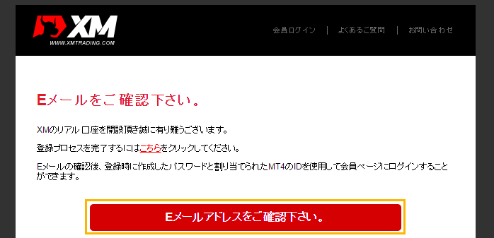 XM口座開設確認メール