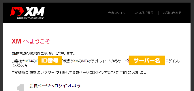 XMログイン情報メール