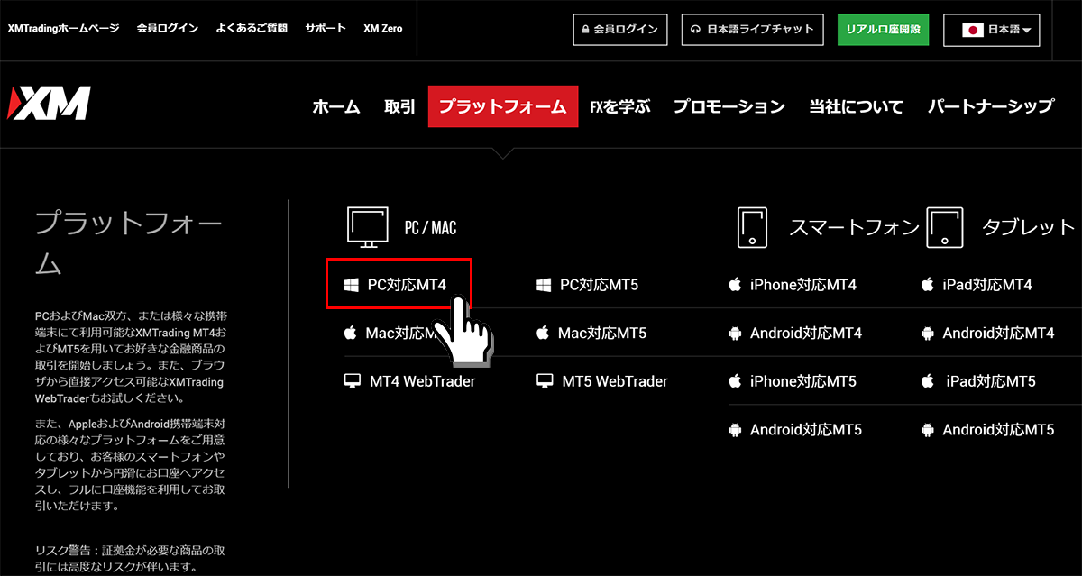 XM MT4選択画面