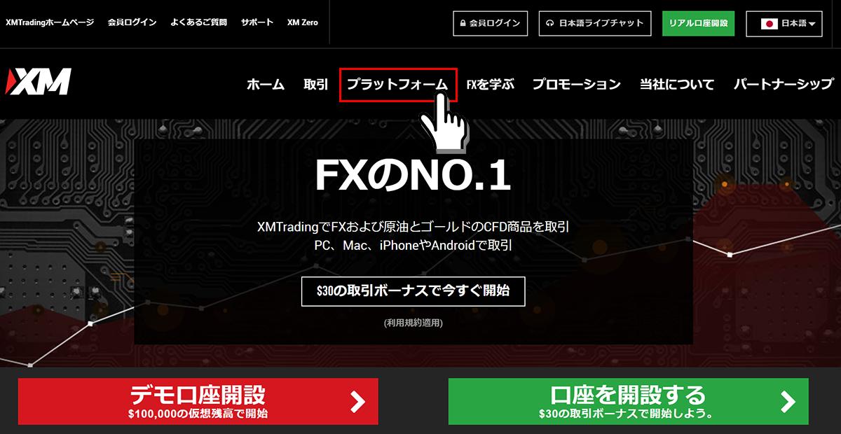 XMプラットフォーム選択画面